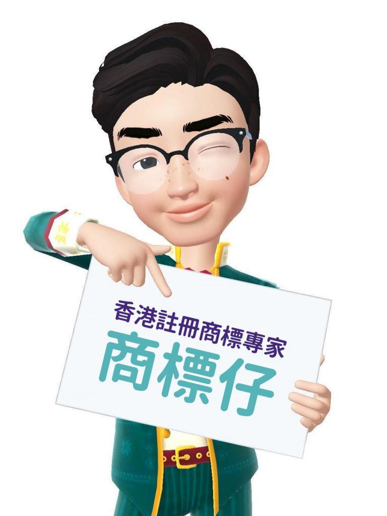 商標仔 - 註冊商標最平