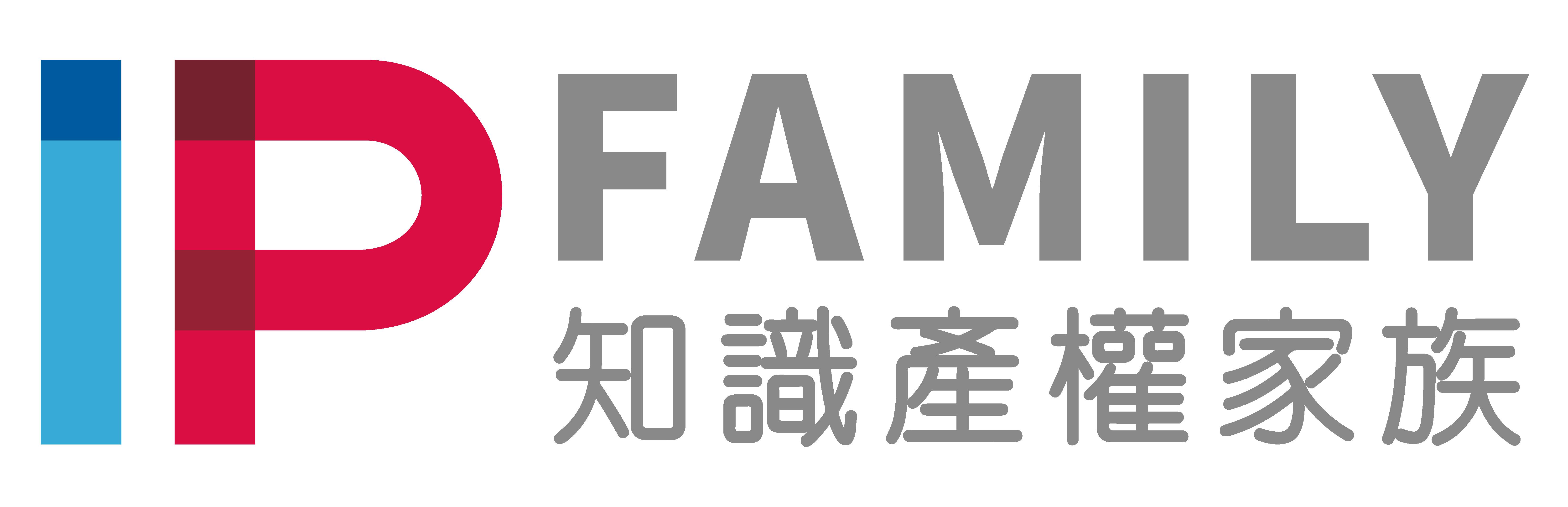 知識產權家族